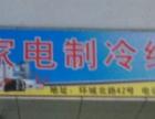 景宁便民家电制冷维修中心