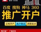 广州蜂窝跃动科技有限公司-为鞋袜加盟行业提供招商广告投放服务