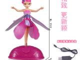 0.34充电遥控感应飞天小仙女芭比娃娃 小仙女感应玩具 批发