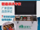 管道夫GDF-X80水管清洗机 自来水管清洗机 管道清洗设备