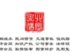 潍坊户籍调取、工商查询、财产调查-李军强律师团队
