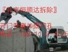 北京昌平拆除公司专业拆除开门开窗公司