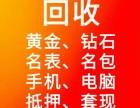 广州番禺黄金回收 高价上门回收黄铂金翡翠白银钻戒名表名包手机