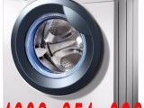 欢迎访问 )天津市惠而浦洗衣机网站各市售后维修服务电话