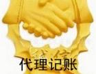 八宝山附近的记账公司10几年的的专业团队为您代理记账