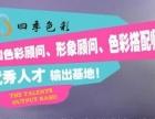 广东省中国色研中心出售的专业色彩诊断工具