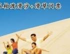 168元荥阳看樱花送古柏渡滑沙一日游