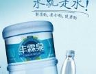丰霖泉饮用水 桶装水 瓶装水加盟 零售业
