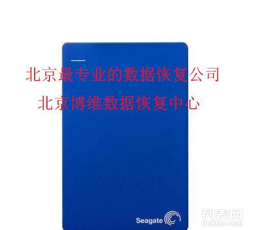北京三星移动硬盘维修点 北京WD硬盘数据恢复网