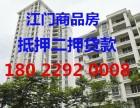 江海区在供房产抵押贷款20万起随借随还