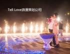 Tell Love拉萨求婚策划公司生日惊喜感情挽回