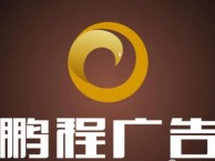 重庆喷绘写真 招牌制作 形象墙 发光字 桁架租赁