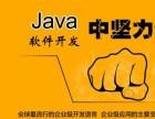 上海JavaEE工程师,办公自动化,Java培训周末班