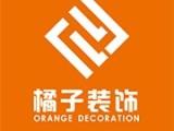 赤峰装饰公司哪家好 首选橘子装饰