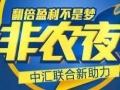 微信6元炒银