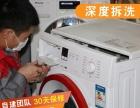 长春好管家 洗衣机清洗 绿色清洗 满意付费