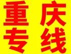 惠州到重庆物流公司 上门收货 安全放心