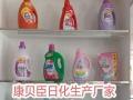 日化洗涤用品生产厂家加盟 日用品