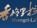 香格里拉酒业加盟