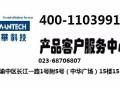 重庆研华研祥超级计算机维修服务中心