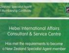 """河北师大留学是新西兰认可的河北省""""新西兰留学专家"""""""
