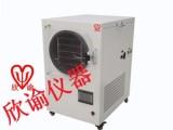 上海欣谕冬虫夏草小型冻干机实验室中草药水果冻干机