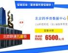 北京四季青联通机房,包机柜免费送10M带宽,火爆推广