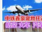 《北京中鐵鑫豪》寵物托運貓狗小寵-免費上門接送