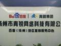扬州青锐网络 网站建设 百度推广