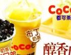 北京coco奶茶怎么加盟 加盟费多少