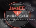 长沙Java培训编程怎么样