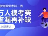 南昌健康管理师报名机构