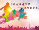 上海专升本学校 2019年在职签约班