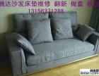Q青岛盛世腾达制作Q/定做沙发套Q沙发维修翻新Q换海绵包椅子