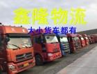 鑫隆物流整车货运 大件设备运输 货车搬家拉货 返空车