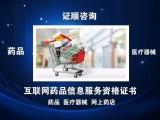 上海代办互联网药品信息服务资格证书
