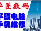 广州平板电脑、笔记本电脑维修、手机维修、零件更换