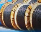 西安二手电缆回收 西安二手电力电缆回收 西安二手电线电缆回收