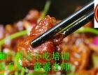 福建特色小吃培训漳州可以学重庆鸡公煲鸡公煲做法