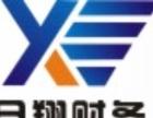 涞水易县高碑店定兴代办工商注册,代理记账、报税