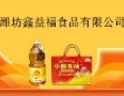 鑫益福食品 诚邀加盟
