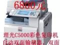 理光C5000彩色复印机,9.5成新