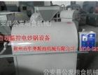 公发牌电热温控炒锅 滚筒炒锅 榨油机配套设备