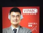 VIPABC英语学习