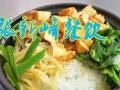 特色锅巴米饭技术盖浇饭技术陕西小吃技术特色小吃学习
