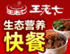 王老七蒸菜快餐 诚邀加盟