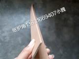廊坊绿洲纸护角包装公司专供北京纸护角 天津纸护角