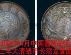 重庆云阳哪里免费鉴定古董大清银币