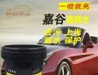 嘉谷车工汽车用品加盟投资金额 1万元以下
