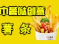 中薯哒创意薯条加盟